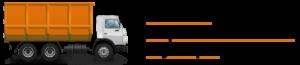 Логотип организации по вывозу строительного мусора